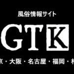 GTKのリンク設置で画像と動画を掲載させていただきます!